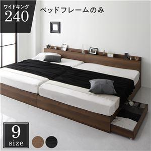 その他 ベッド 収納付き 連結 引き出し付き キャスター付き 木製 棚付き 宮付き コンセント付き シンプル モダン ブラウン ワイドキング240(SD+SD) ベッドフレームのみ ds-2272882