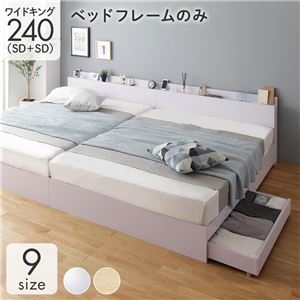 その他 ベッド 収納付き 連結 引き出し付き キャスター付き 木製 棚付き 宮付き コンセント付き シンプル モダン ホワイト ワイドキング240(SD+SD) ベッドフレームのみ ds-2272909