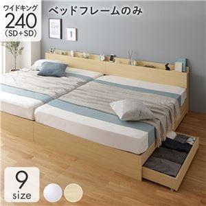 その他 ベッド 収納付き 連結 引き出し付き キャスター付き 木製 棚付き 宮付き コンセント付き シンプル モダン ナチュラル ワイドキング240(SD+SD) ベッドフレームのみ ds-2272936