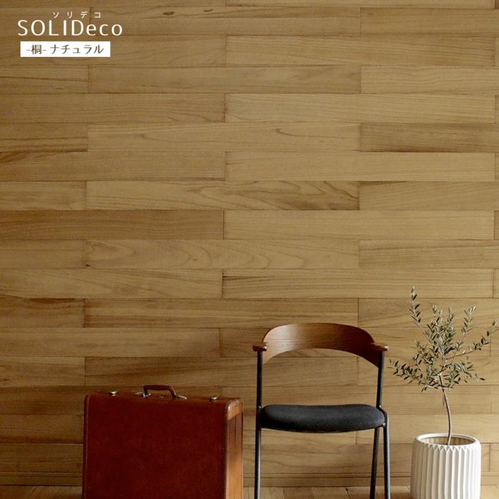 住まいスタイル SOLIDECO 壁に貼れる天然木パネル 10枚組(約1.5m2) (ナチュラルシリーズ(-桐-ナチュラル)) SLDC-10P-001KRI