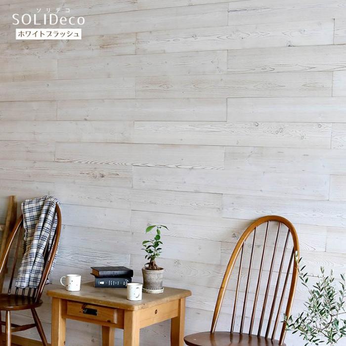 住まいスタイル SOLIDECO 壁に貼れる天然木パネル 10枚組(約1.5m2) (ナチュラルシリーズ(ホワイトブラッシュ)) SLDC-10P-003WHT