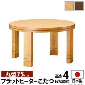 その他 高さ4段階調節 こたつ/こたつテーブル 【直径75cm 丸型】 ナチュラル 木製脚 継ぎ脚付き 11100376 〔リビング〕【代引不可】 ds-2273074