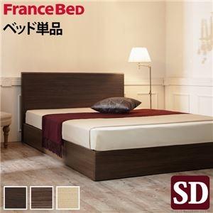 その他 【フランスベッド】 フラットヘッドボード ベッド 収納なし セミダブル ベッドフレームのみ ダークブラウン 61400133【代引不可】 ds-2273456