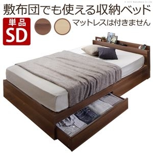 その他 宮付き 引き出し付き ベッド ベッドフレームのみ セミダブル ナチュラル 2口コンセント付き i-3500270 〔ベッドルーム 寝室〕【代引不可】 ds-2273958