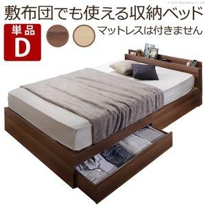 その他 宮付き 引き出し付き ベッド ベッドフレームのみ ダブル ナチュラル 2口コンセント付き i-3500272 〔ベッドルーム 寝室〕【代引不可】 ds-2273960