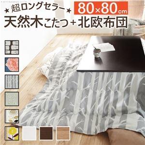 その他 木製 折れ脚こたつ 2点セット 【ナチュラル モリノキ 80×80cm】 日本製 洗える 北欧柄こたつ布団 木製脚付 n11100267【代引不可】 ds-2274718