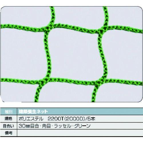 トラスコ中山 TRUSCO 建築養生ネット緑1.8Φ 幅5m×10m 目合30 角目ラッセル tr-1606728