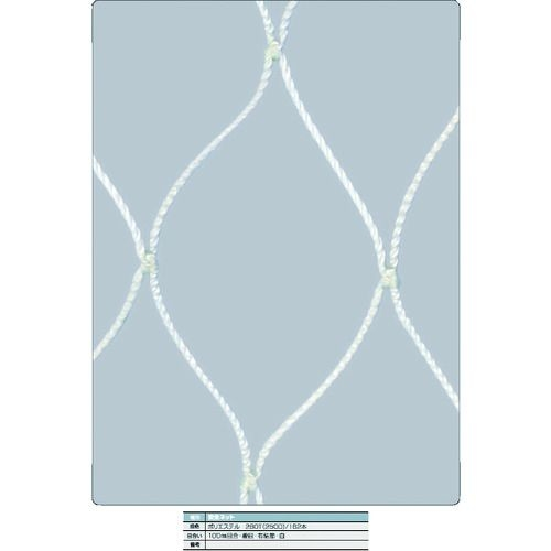 トラスコ中山 TRUSCO 安全ネット白3.2Φ 幅5m×10m 目合100 菱目有結節 tr-1606715