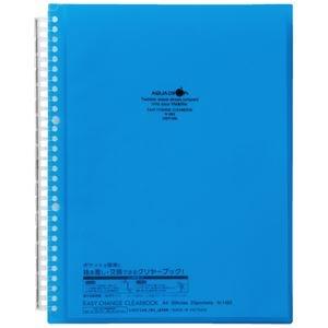 その他 (まとめ)LIHITLAB イージーチェンジ・Cブック 青 N-1483-8 20P(×20セット) ds-2276300
