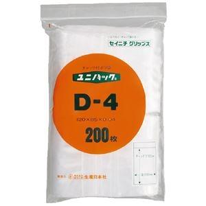 その他 (まとめ)生産日本社 ユニパックチャックポリ袋120*85 200枚 D-4(×20セット) ds-2276631