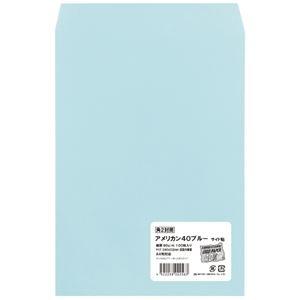 その他 (まとめ)ムトウユニパック 角2アメリカン40カラー ブルー(90) 100P(×5セット) ds-2276875