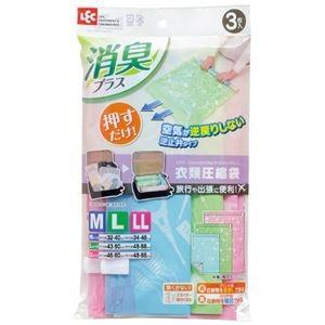 その他 (まとめ)レック 消臭逆止弁衣類圧縮袋3点セット[M・L・LLサイズ各1枚](×10セット) ds-2277253