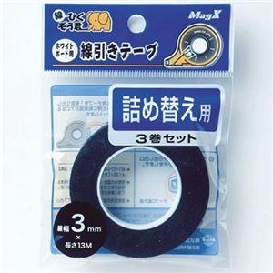 その他 (まとめ)マグエックス ホワイトボード罫引きテープ MZ-3-3P 3mm 詰替3巻パック(×10セット) ds-2277372