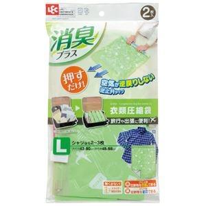 その他 (まとめ)レック 消臭逆止弁衣類圧縮袋L 2枚(×30セット) ds-2278236