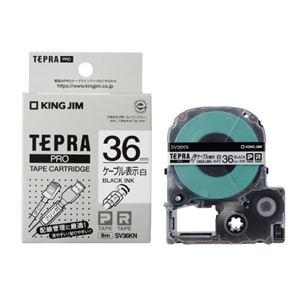 その他 (まとめ)キングジム テプラPROテープ SV36KN 白に黒文字 36mm(×20セット) ds-2278634
