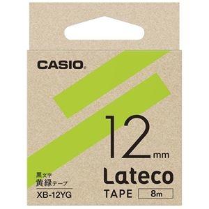 その他 (まとめ)カシオ計算機 ラテコ専用テープXB-12YG 黄緑に黒文字(×30セット) ds-2279052