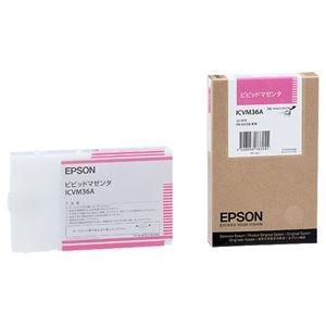 その他 (まとめ) エプソン EPSON PX-P/K3インクカートリッジ ビビッドマゼンタ 110ml ICVM36A 1個 【×10セット】 ds-2230274