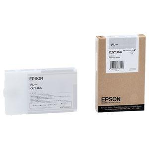 その他 (まとめ) エプソン EPSON PX-P/K3インクカートリッジ グレー 110ml ICGY36A 1個 【×10セット】 ds-2230285