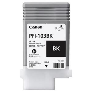 その他 (まとめ) キヤノン Canon インクタンク PFI-103 顔料フォトブラック 130ml 2212B001 1個 【×10セット】 ds-2230551