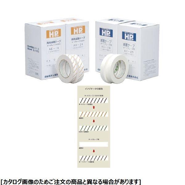 日油技研工業 滅菌テープ(オートクレーブ/EOガス両用) AC-25 03-2782-01【納期目安:1週間】