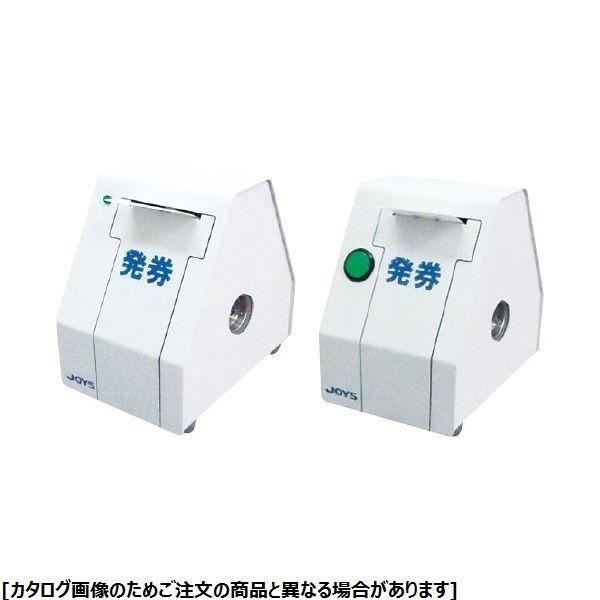 その他 ジョイシステム 小型番号発券機 JP-10KB ボタン式発券 24-3842-01