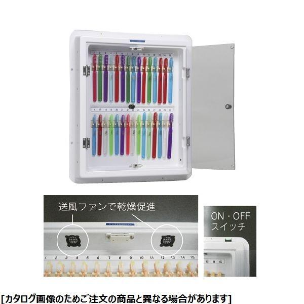 その他 日本医療器研究所 歯ブラシケース 30本用·送風機能付 24-4780-02【納期目安:1週間】