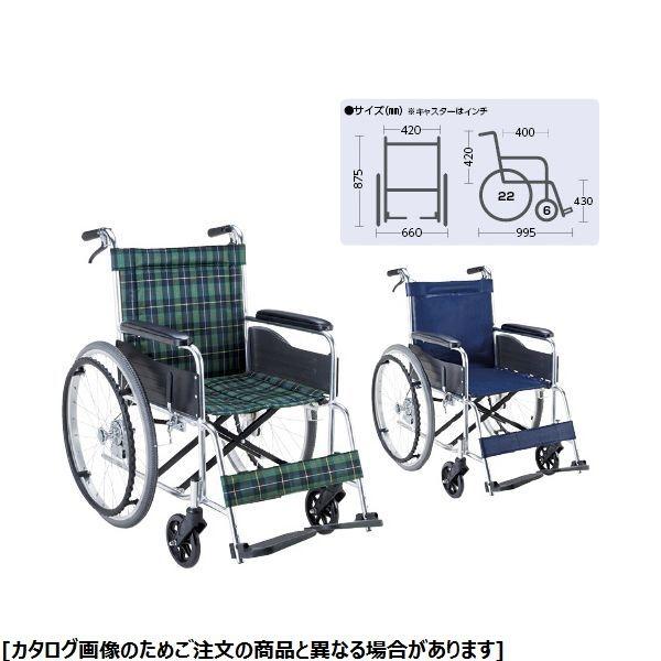 マキテック 車いす(アルミ製)自走用 EW-20B 24-4871-01【納期目安:1週間】