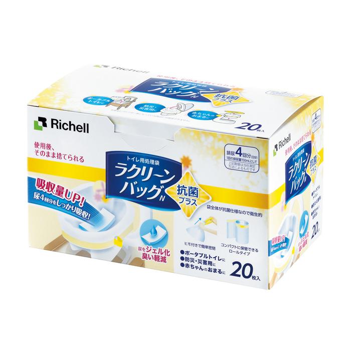 リッチェル 【18個セット】ラクリーンバッグ 抗菌プラス 24-7680-01【納期目安:1週間】