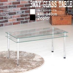 その他 【2個セット】3WAYガラステーブル(クリア) 幅80cm センターテーブル/ローテーブル/机/長方形/収納棚付き/モダン/オシャレ/業務用/NK-842 ds-2280039