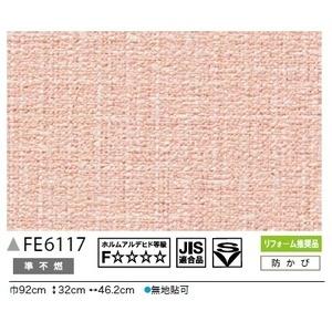 その他 カラー 無地調 のり無し壁紙 サンゲツ FE-6117 92cm巾 45m巻 ds-2283973