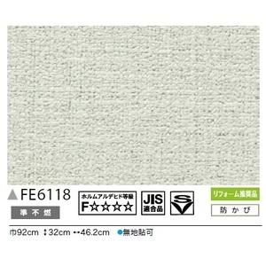その他 カラー 無地調 のり無し壁紙 サンゲツ FE-6118 92cm巾 30m巻 ds-2283980