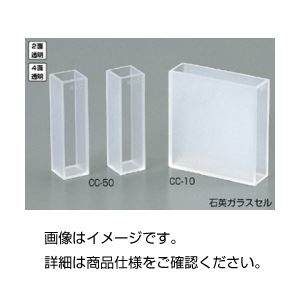 送料無料 その他 春の新作 まとめ 石英ガラスセル ds-1593704 ×3セット 日本全国 CC4-10