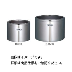 その他 (まとめ)ステンレス真空断熱ウォーターバス D-600【×3セット】 ds-1596892