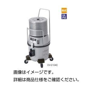 その他 ULPAクリーナー CV-G104C ds-1597210