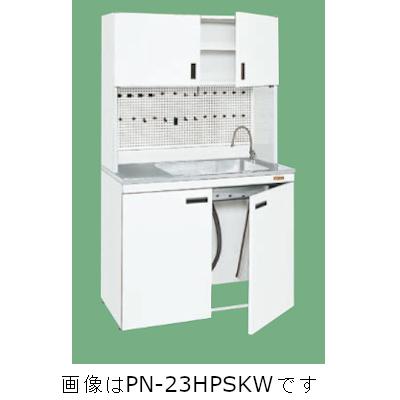 サカエ ピットイン シンクユニットHタイプ PN-23HPSKW