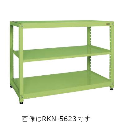 サカエ RKラック(単体・均等耐荷重:250kg/段・3段タイプ) RKN-5423