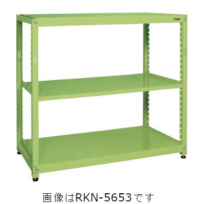 サカエ RKラック(単体・均等耐荷重:250kg/段・3段タイプ) RKN-5753