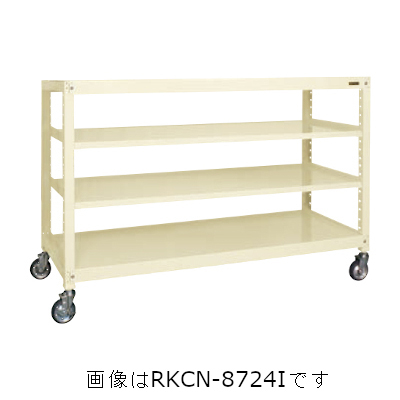 サカエ キャスターラックRK型(ゴム車) RKCN-8684I