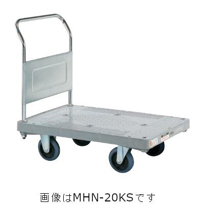 サカエ 樹脂ハンドカー(固定ハンドルタイプ) MHN-20KS