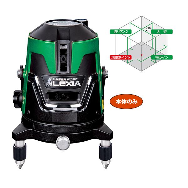 シンワ測定 レーザーロボ LEXIA グリーン51 70845