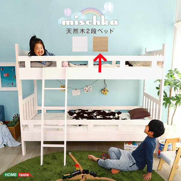 ホームテイスト 天然木二段ベッド【Mischka-ミシュカ-】 (ナチュラル) HT-0511-NA