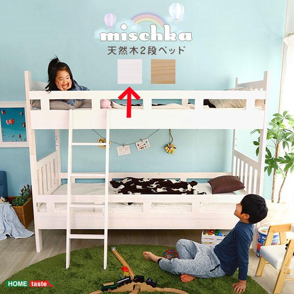 送料無料 本店 ホームテイスト タイムセール 天然木二段ベッド ホワイトウォッシュ HT-0511-WHW Mischka-ミシュカ-