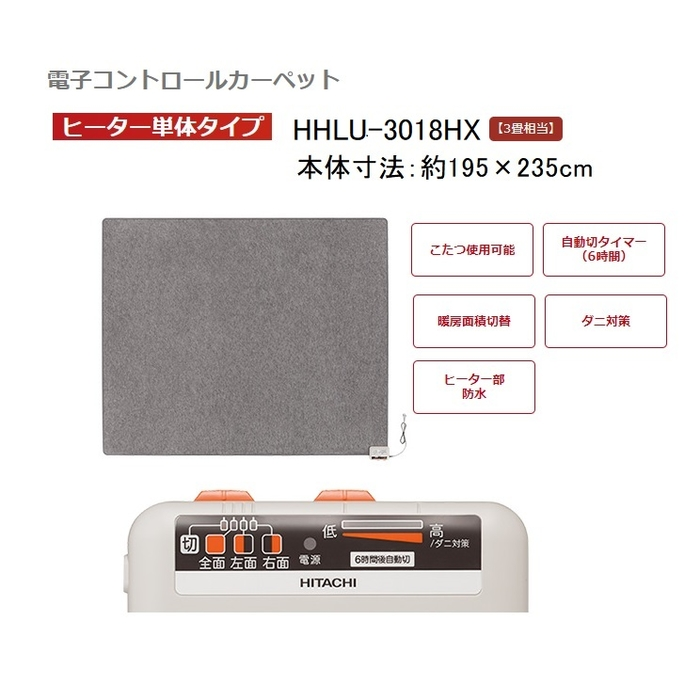 日立 ホットカーペット ヒーター単体タイプ【3畳相当】 HHLU-3018HX