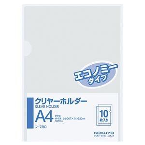 その他 コクヨ クリヤーホルダー(エコノミータイプ)A4 透明 フ-780 1セット(400枚:10枚×40パック) ds-2288426