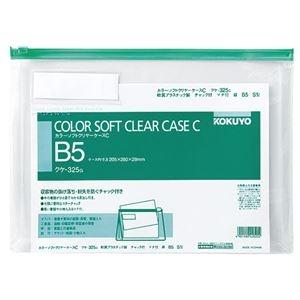 B5ヨコ 緑 クケ-325G カラーソフトクリヤーケースC(チャック付き)マチ付 ds-2288521 コクヨ その他 1セット(20枚)