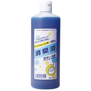 その他 ローヤル化工H・L・Sポータブルトイレ用消臭液 本体 480ml 1セット(20本) ds-2289150