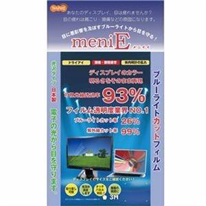 その他 (まとめ)TANOSEE meniEブルーライトカットフィルム 14.1インチ用 285×214mm 1枚【×10セット】 ds-2308892