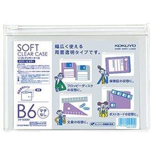 その他 (まとめ)コクヨ ソフトクリヤーケースクリヤー&カラー B6 マチなし チャック付 透明 クケ-5306T 1セット(5枚)【×10セット】 ds-2309351