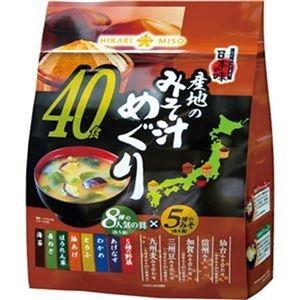 その他 (まとめ)ひかり味噌 産地のみそ汁めぐり 1パック(40食)【×10セット】 ds-2309486