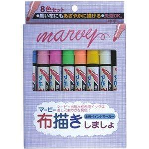 その他 (まとめ)マービー 布描きしましょ パステル色8色セット 222-8B 1パック【×5セット】 ds-2309686
